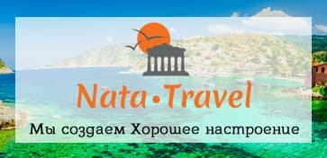 Nata-Travel